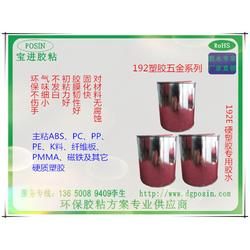 UV树脂胶 树脂胶 宝进树脂(查看)图片