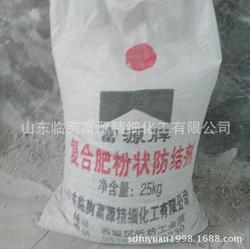 硝基肥防结块剂的保证,潍坊大富源(在线咨询),硝基肥防结块剂图片