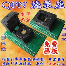 QFN测试座转DIP烧录座 翻盖下老化座编程适配座转接座0.40.5pin距图片