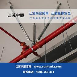 兰州抗震支架|机电抗震支架|江苏宇顺(优质商家)图片