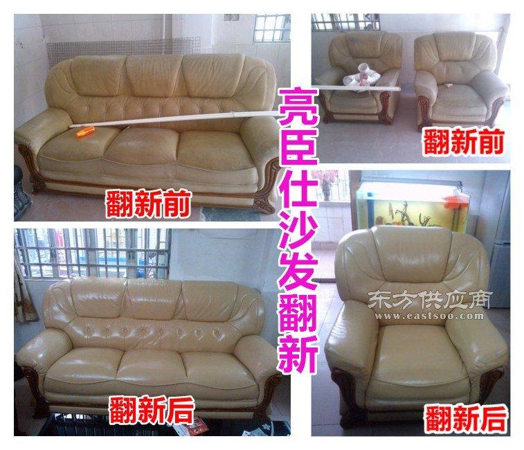 亮臣仕亮臣仕皮革翻新染色剂沙发翻新哪家强图片