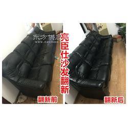 亮臣仕皮革翻新劑舊沙發翻新產品沙發翻新改色自己做哪家好圖片