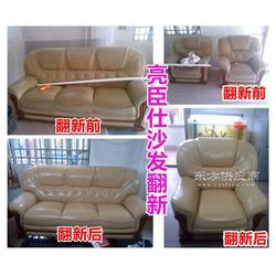 亮臣仕汽车座椅真皮上色改色涂饰剂特价图片