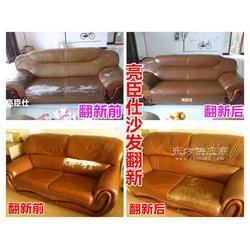 亮臣仕沙发改色液新旧沙发皮衣改色换色沙发修复换色图片