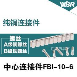 接线端子中心联接件FB1-10-6/Phoenix/菲尼克斯/电流连接器端子台桥接式连接器FB1-10-6图片