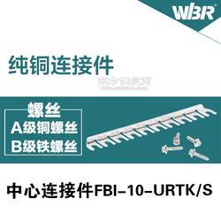 接线端子中心联接件FB1-URTK/S/Phoenix/菲尼克斯/电流连接器端子台桥接式连接器FB1-URTK/S图片