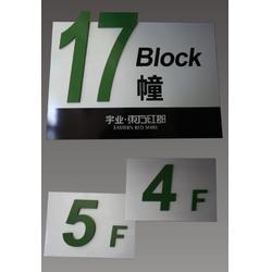 制作标识标牌,开元工艺标牌,南京标识标牌图片