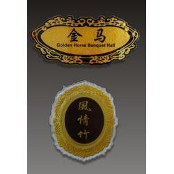 创意标识标牌,南京开元标牌,句容标识标牌图片