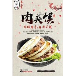 肉夹馍加盟店、秦镇肉夹馍、秦无界餐饮连锁图片