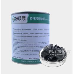 厂家供应特好德PM531二硫化钼塑胶齿轮润滑脂 优良的润滑性、防锈性、抗氧性、抗水性和机械安定性图片