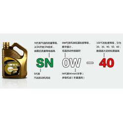 新马润滑油(图)-合成润滑油代理-朝阳合成润滑油图片