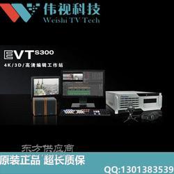 传奇雷鸣EVTs300 4K/3D/高标清非线性编辑系统图片