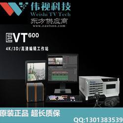 传奇雷鸣EVT600 4K/3D/高标清非线性编辑系统图片