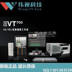 传奇雷鸣EVT700 4K/3D/高标清非线性编辑系统图片