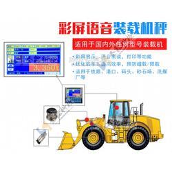 装载机秤厂家-装载机电子秤-铲车电子秤-装载机称重系统图片