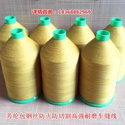 生产高温阀门管道护套芳纶包钢丝缝纫线 芳纶夹钢丝增强缝纫线图片