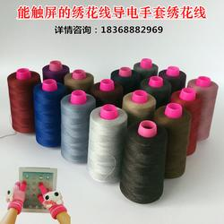 厂家专业生产 防静电服装缝纫线 触摸屏导电手套绣花线 免费拿样图片