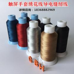 厂家生产供应触屏灵敏度强手套绣花线 防静电缝纫线 导电绣花线图片