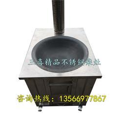 不锈钢柴火灶-三喜灶具厂值得信赖-不锈钢柴火灶厂家图片