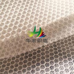 3D网眼布|华宏织造|宽幅3D网眼布图片