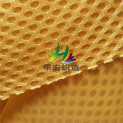 洗衣袋网眼布-常熟华宏织造-米易3D网眼布