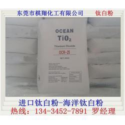 海洋钛白粉qy8千亿国际官网_棋翔化工(在线咨询)_海洋钛白粉图片