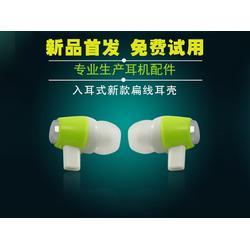塑胶耳壳_万瑞塑胶_耳机塑胶耳壳图片