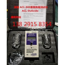 美国ACL800数显表面电阻测试仪图片