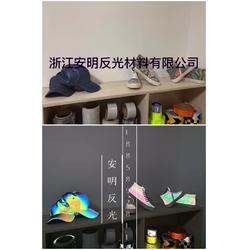 安明反光材料款式多樣(圖)-彈力反光布料-反光布料圖片