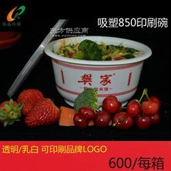 一次性透明/乳白印刷碗 环保塑料印刷碗带盖可定制印刷LOGO图片