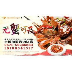 肉蟹煲加盟费用多少谢蟹浓加盟以少赚多图片