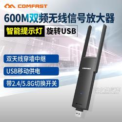 comfastCF-WR371AC 600M 单向USB接口无线中继器WiFi信号扩张器图片