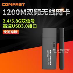 comfastCF-912AC双频无线网卡wifi信号接收器图片