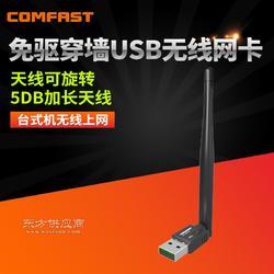 comfastCF-WU757F免驱网卡无线网卡WiFi接收器图片