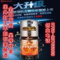 不错的选择创业酿酒机_黔西南酿酒机_热福莱电器(查看)图片