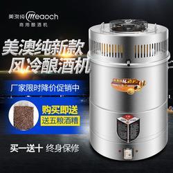 热福莱电器,哪里有酿酒机生产商,自贡酿酒机生产商图片