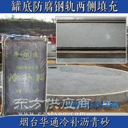 可应用于罐底防腐垫层的华通嵌挤结构沥青砂图片