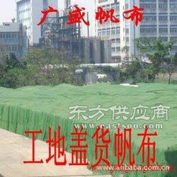 工地貨物防雨帆布罩-工地貨場蓋貨帆布-遮陽防塵布圖片