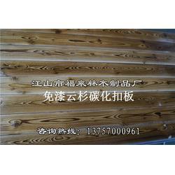 杉木屋面板、江山福来林优质货源、杉木屋面板图片