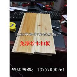 加盟免漆云杉扣板-江山福来林质量可靠-免漆云杉扣板图片