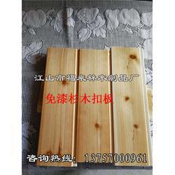 免漆杉木扣板报价-福州免漆杉木扣板-江山福来林优质货源图片