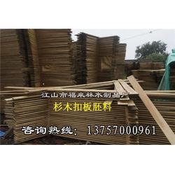 免漆杉木扣板厂家电话,江山福来林精选品质,免漆杉木扣板厂家图片