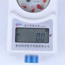 云南IC卡水表_IC卡水表_恒方电子科技质量保证图片