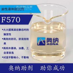 油墨,工业漆的F570防沉剂图片