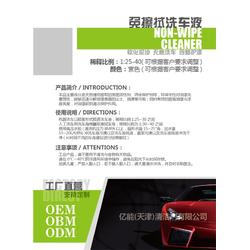 免擦拭洗车液定制-免擦拭洗车液-ARANK亿能清洁剂图片