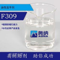 油性流平剂F309图片