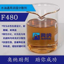 F480分散剂图片