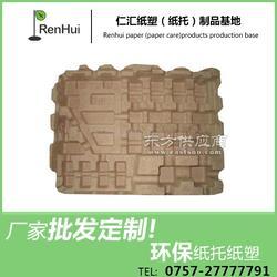供应石排仁汇纸托耐高温减震环保纸托 折叠纸托供应商图片