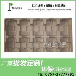 仁汇工艺品纸托手机纸托纸托包装盒纸拖鞋工厂定制图片