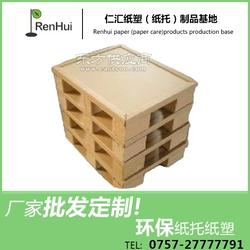 供应石排仁汇纸托耐高温减震干压纸托 纸塑供应商图片